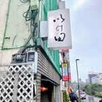 いけ田 - 晴海通り沿いからはこの看板を目印に