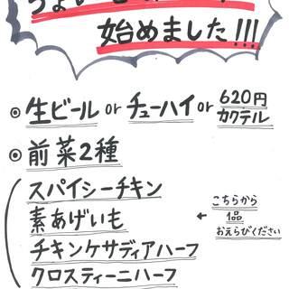 【OPENから19時まで限定!!】ちょいのみ始めました!!