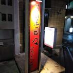 居酒屋田々 - 外観