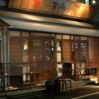 東方廳 - 浜松町の路地裏に佇む中華ダイニング