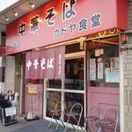 カドヤ食堂 本店