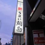 うまい鮨勘 - うまい鮨勘 銀座二丁目支店