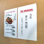 どんぶりブッチャー - 終日禁煙です(2012年4月)
