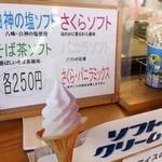 12629933 - 4種のソフトクリームあり。