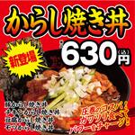 ガーリックモンスター - 丼ものはすべて630円(込)