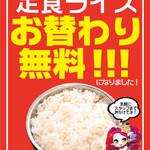 ガーリックモンスター - 定食はライス・スープお替わり自由!