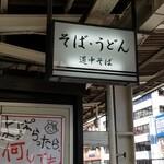 駅そば 道中そば -