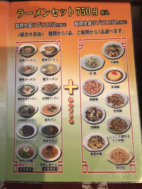 四季 和食 紅 水戸 東 東水戸駅(茨城)周辺 和食の予約・クーポン
