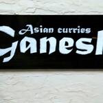 ガネッシュ - 店舗ネームプレート