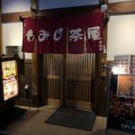 もみじ茶屋 - 2020年2月。訪問