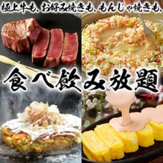 厚木り牛ステーキ、お好み焼き等、鉄板料理が食べ飲み放題