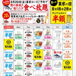 3月イベントカレンダー!