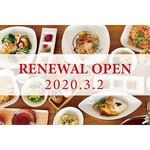 Hearty Cafe - リニューアルオープン!