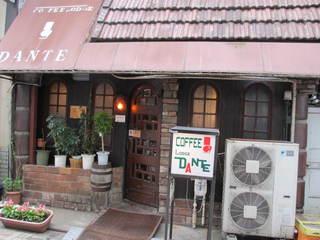 コーヒーロッジ ダンテ - 西荻窪のレトロな喫茶店でした。