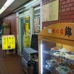味の店 錦 不動前店 -