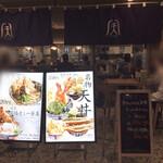 本町製麺所 天 - 外観
