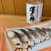 三河屋 - 料理写真:炙りしめさば