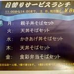 126349309 - メニュー①