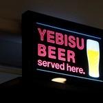 12635866 - エビス生ビールあります