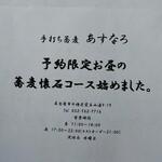 手打蕎麦 あすなろ - ◆予約限定 お昼の懐石コース◆♪