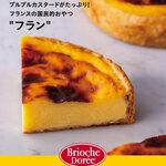 ブリオッシュ・ドーレ&カフェ - 2020年3月1日新メニュー発売!「フラン ナチュール」
