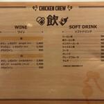 CHICKEN CREW - メニュー
