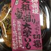 神楽坂フーズガーデン - 料理写真:元祖蜜溜り大学いも 580円(税込)