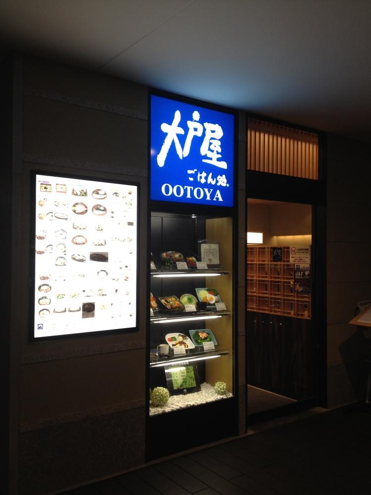 大戸屋 経堂コルティ店