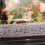 デリカテッセン - 持ち帰ったランチセットのサラダ(+400円)
