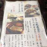 126392668 - 定食メニュー