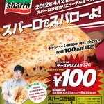 スバーロ 渋谷店 - イベント2012年4月24日