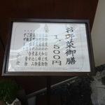 野菜割烹 あき吉 - ランチが値上がりして1500円