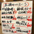 居酒屋つかさ - メニュー写真:店内メニュー