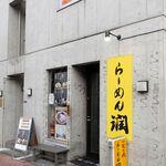 らーめん潤 - らーめん潤 亀戸店(ファサード)