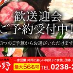 米沢牛・炭火焼肉 さか野 - メイン写真: