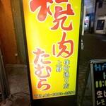 焼肉たむら本店 -