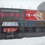 味の時計台 - 札幌ラーメンの季節です