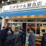 タカマル鮮魚店 - お店外観(並んでいるのはお弁当を買う人)