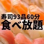 函まるずし - 料理写真: