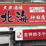 大衆酒場 北海 - 店舗裏側の外観 (2Fは 吉祥餃子や とダブルネームなのかな?)