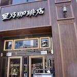 星乃珈琲店 -