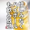 鶏侍 - ドリンク写真: