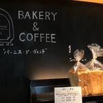 パーニス ダ ヴィンチ - 店内ディスプレイ│【パン・カレ(半斤)@165円】を購入