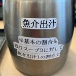 麺屋 たけ井 - 魚介出汁