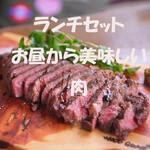 肉バル Denny WINE×MEET -