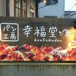 パン工房 幸福堂 - 道路側看板
