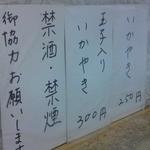桃谷いか焼き - ファサード