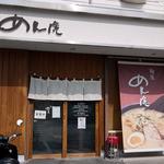 めん虎 - 麺屋 めん虎 店の外観