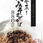 日の出らーめん - 3月限定メニュー『魚介系!肉みそまぜそば』¥880(大盛り無料!)