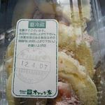 12647881 - いちごロールケーキの端っこ